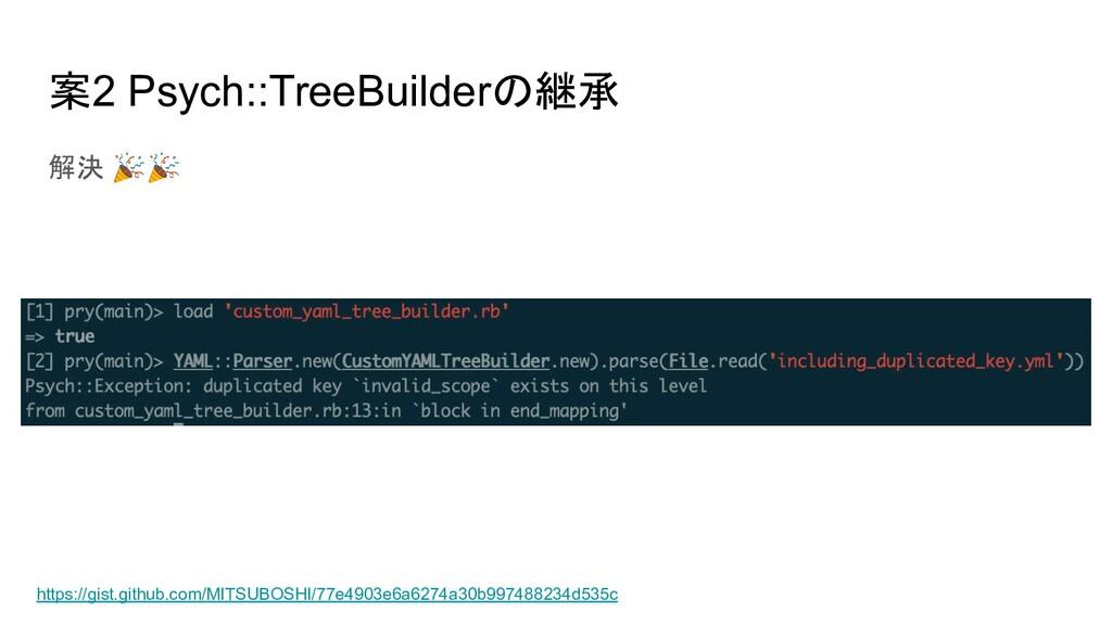案2 Psych::TreeBuilderの継承 解決  https://gist.githu...