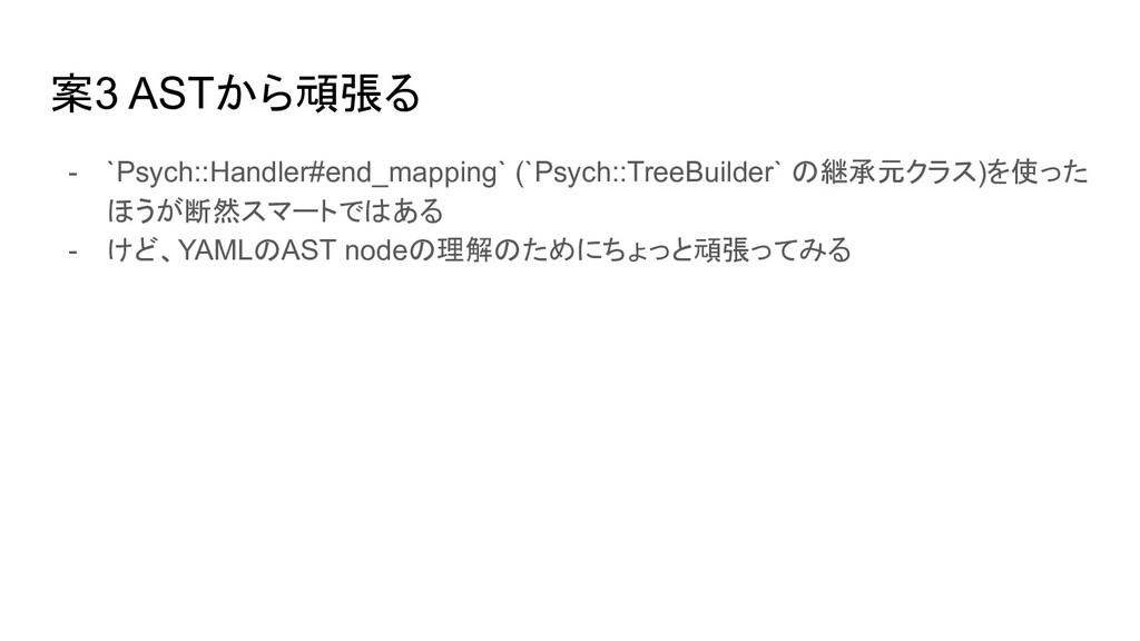 案3 ASTから頑張る - `Psych::Handler#end_mapping` (`Ps...