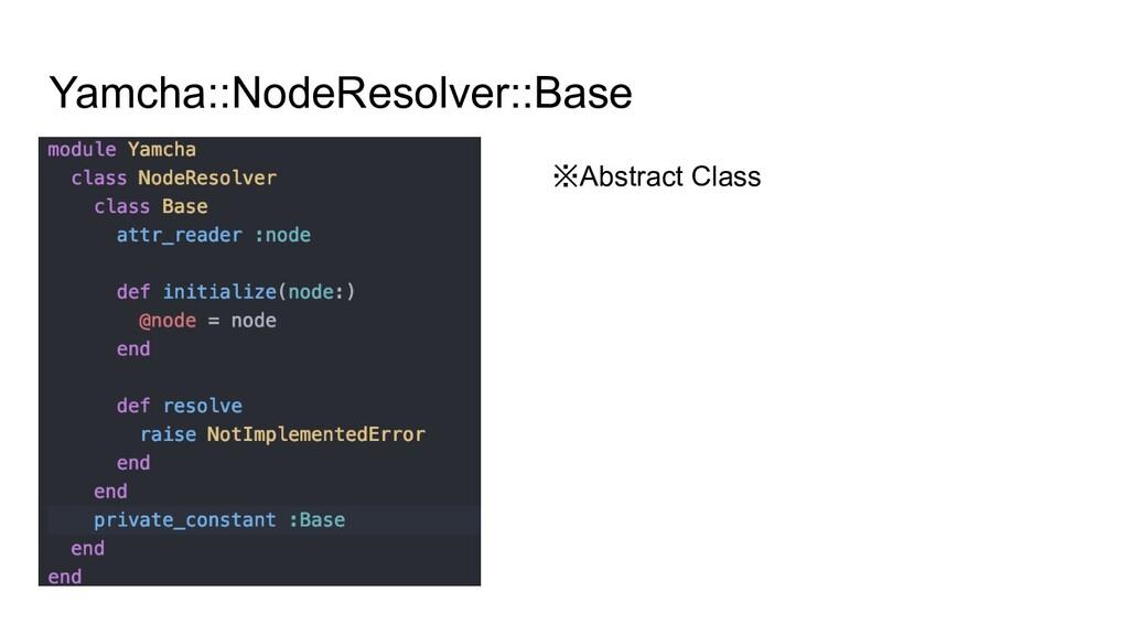 Yamcha::NodeResolver::Base ※Abstract Class