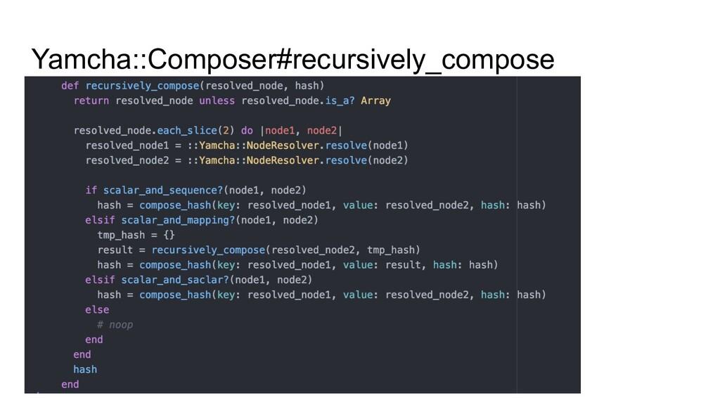 Yamcha::Composer#recursively_compose