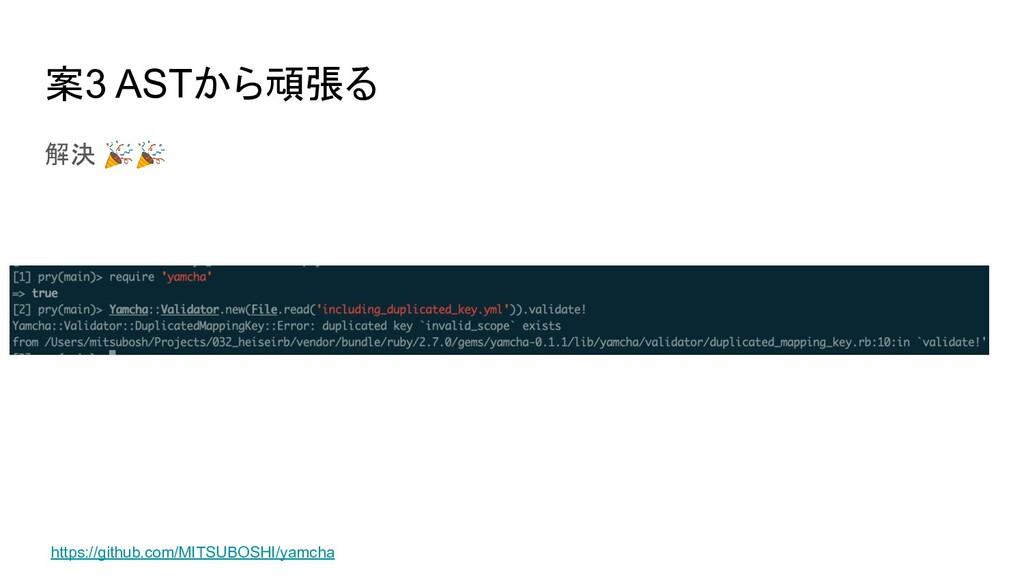 案3 ASTから頑張る 解決  https://github.com/MITSUBOSHI/y...