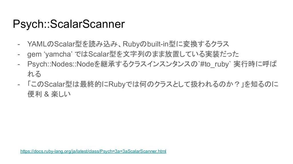 Psych::ScalarScanner - YAMLのScalar型を読み込み、Rubyのb...