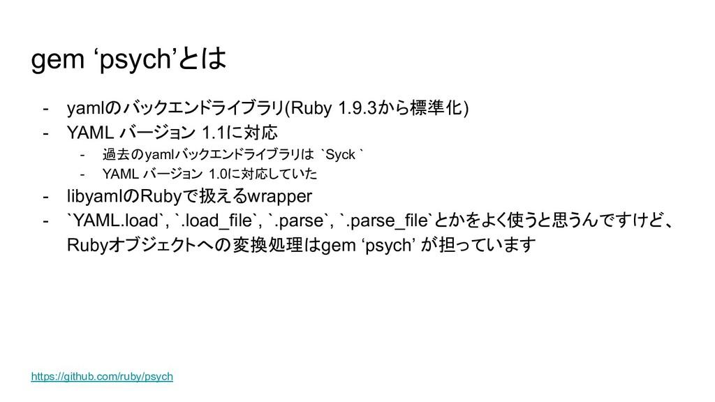 gem 'psych'とは - yamlのバックエンドライブラリ(Ruby 1.9.3から標準...