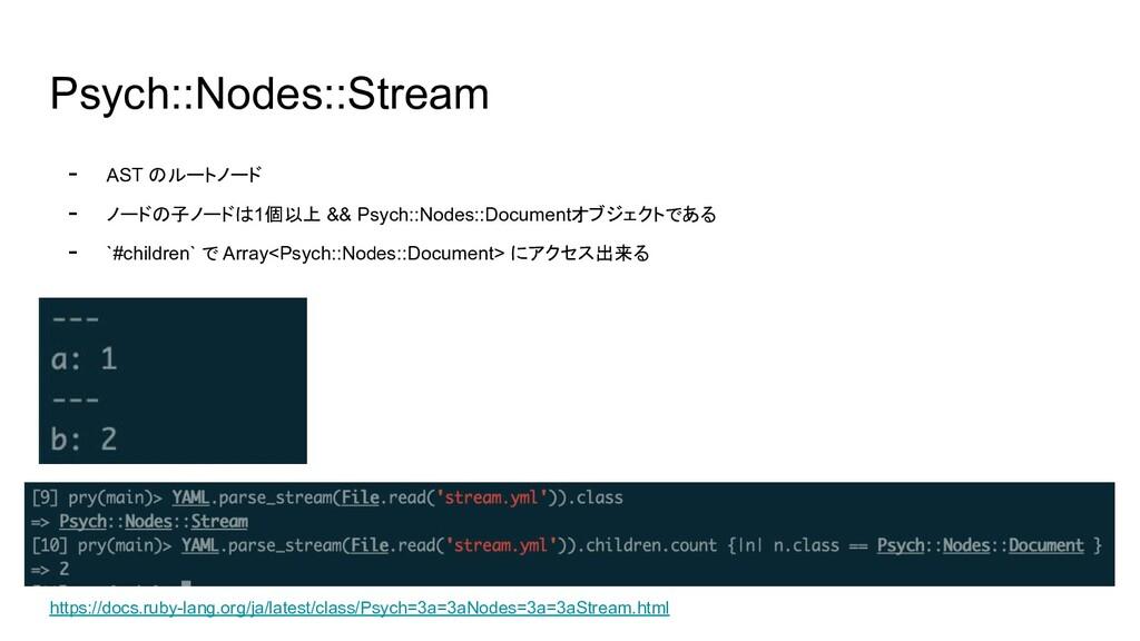 Psych::Nodes::Stream - AST のルートノード - ノードの子ノードは1...