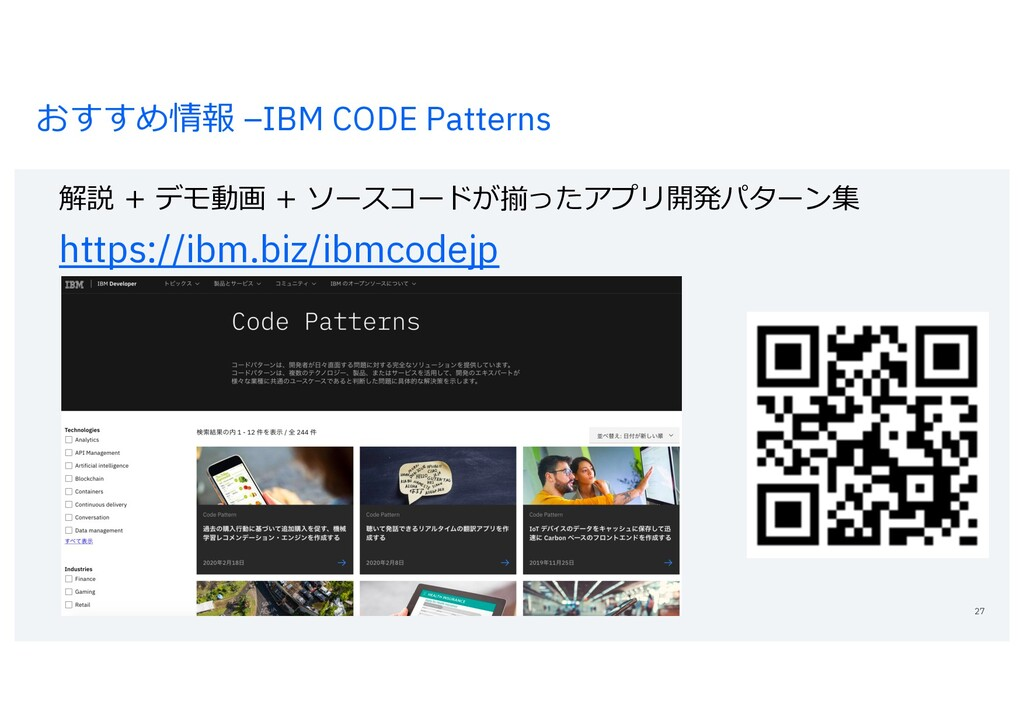 おすすめ情報 –IBM CODE Patterns 27 https://ibm.biz/ib...
