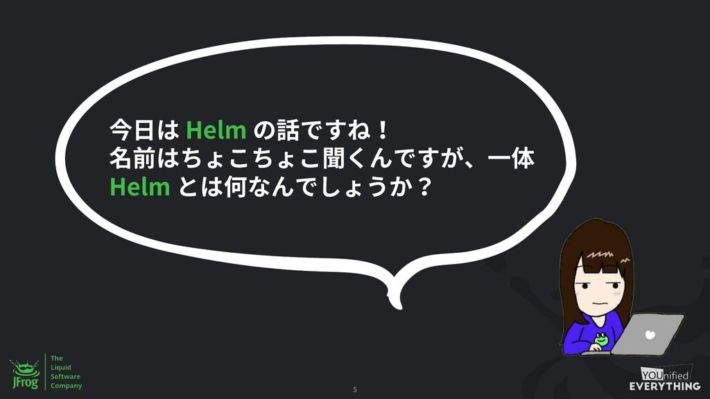 5 Helm Helm