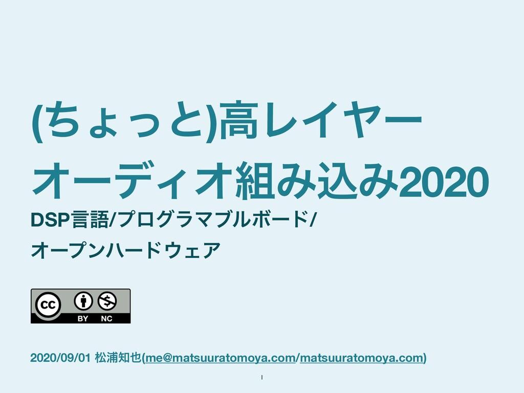 2020/09/01 দӜ(me@matsuuratomoya.com/matsuurat...