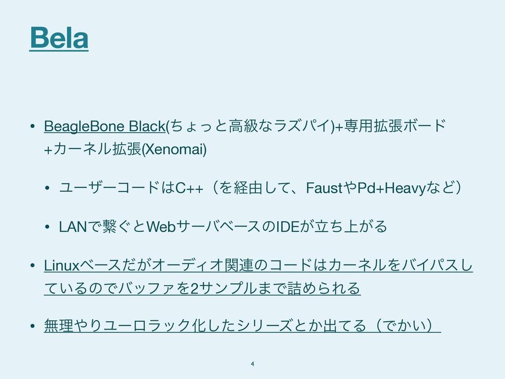 • BeagleBone Black(ͪΐͬͱߴڃͳϥζύΠ)+ઐ༻֦ுϘʔυ +Χʔωϧ֦ு...
