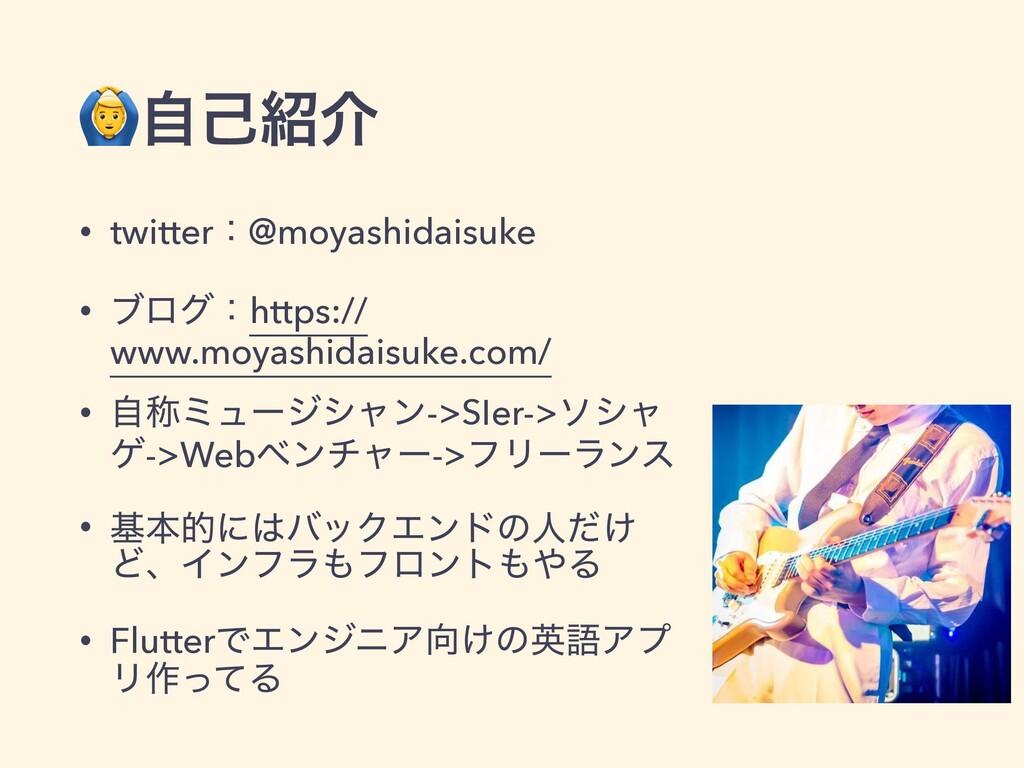 !ࣗݾհ • twitterɿ@moyashidaisuke • ϒϩάɿhttps:// ...