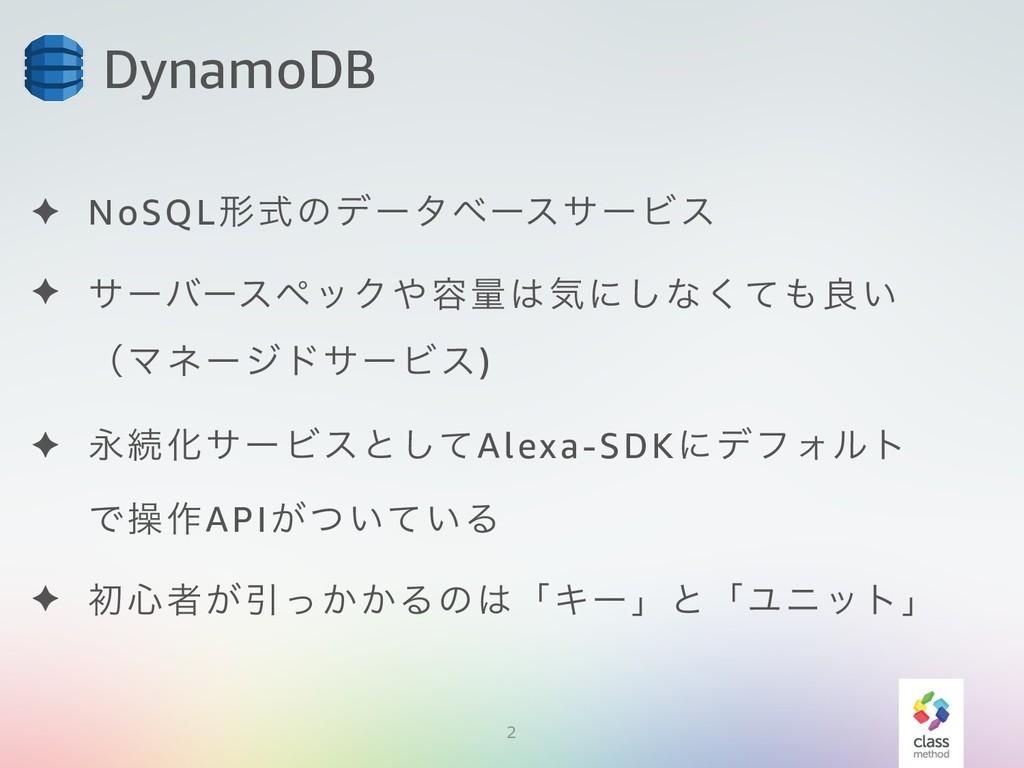 2 DynamoDB ✦ NoSQLܗࣜͷσʔλϕʔεαʔϏε ✦ αʔόʔεϖοΫ༰ྔؾ...