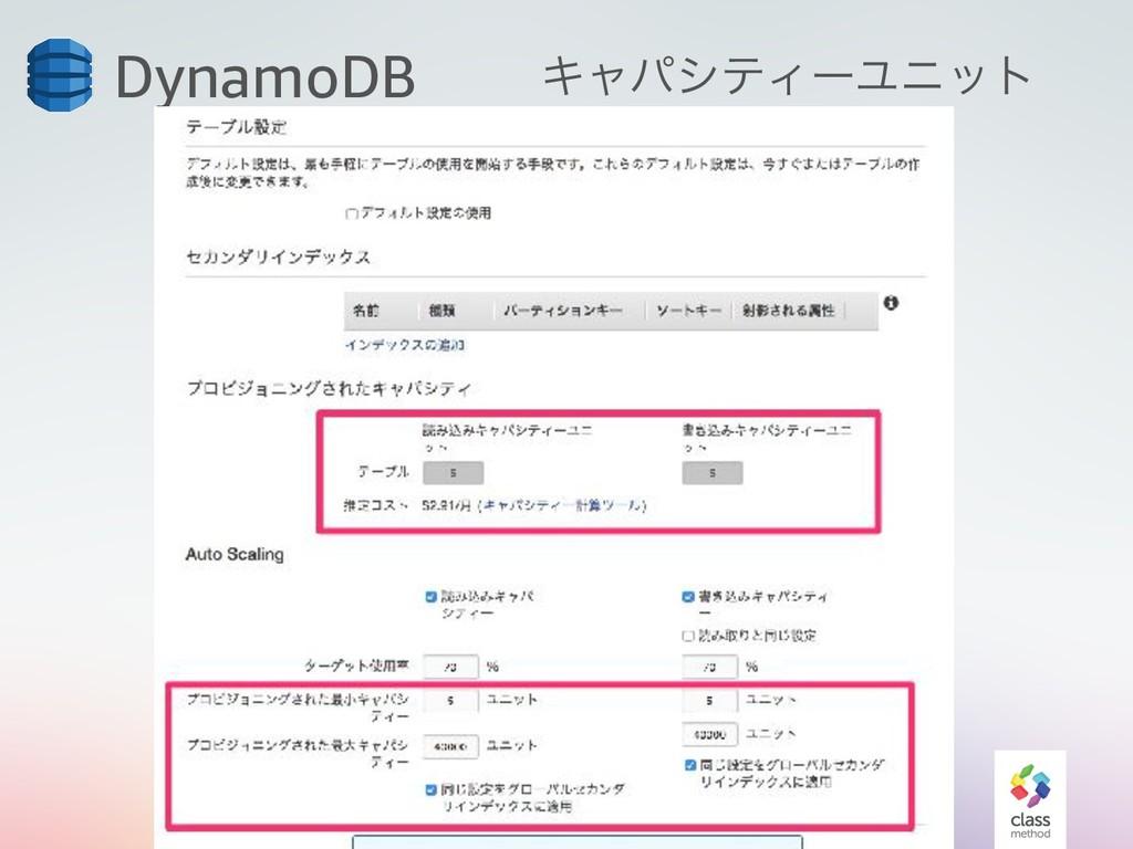 9 DynamoDB ΩϟύγςΟʔϢχοτ