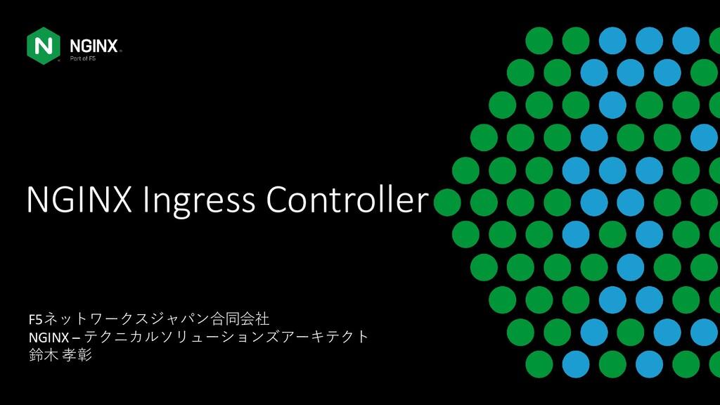 NGINX Ingress Controller F5ネットワークスジャパン合同会社 NGIN...