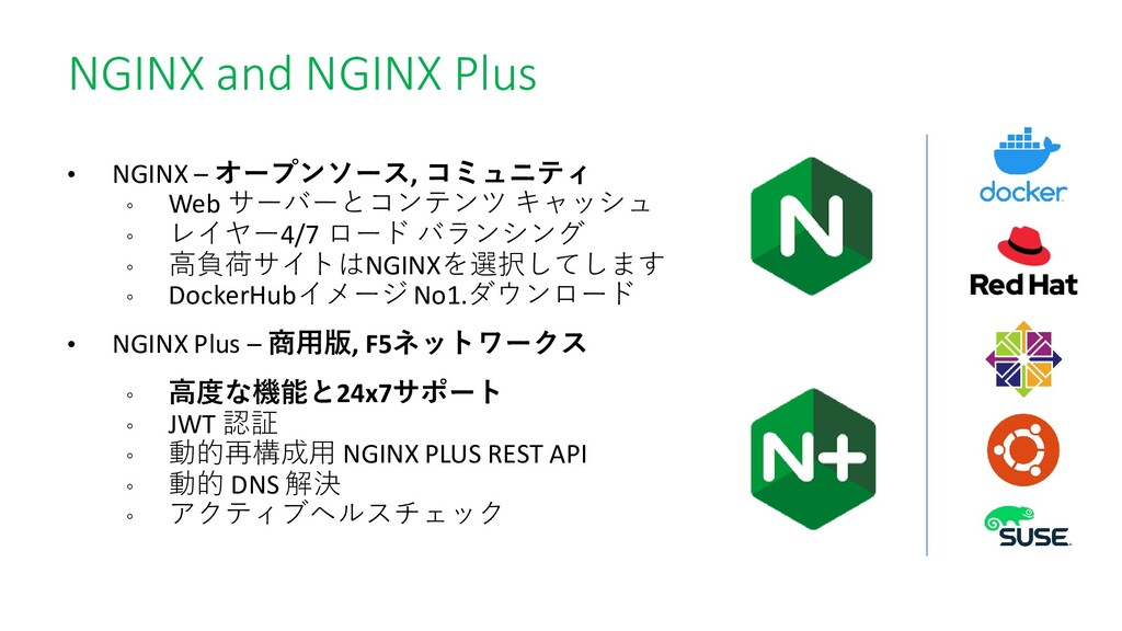 NGINX and NGINX Plus • NGINX – オープンソース, コミュニティ ...