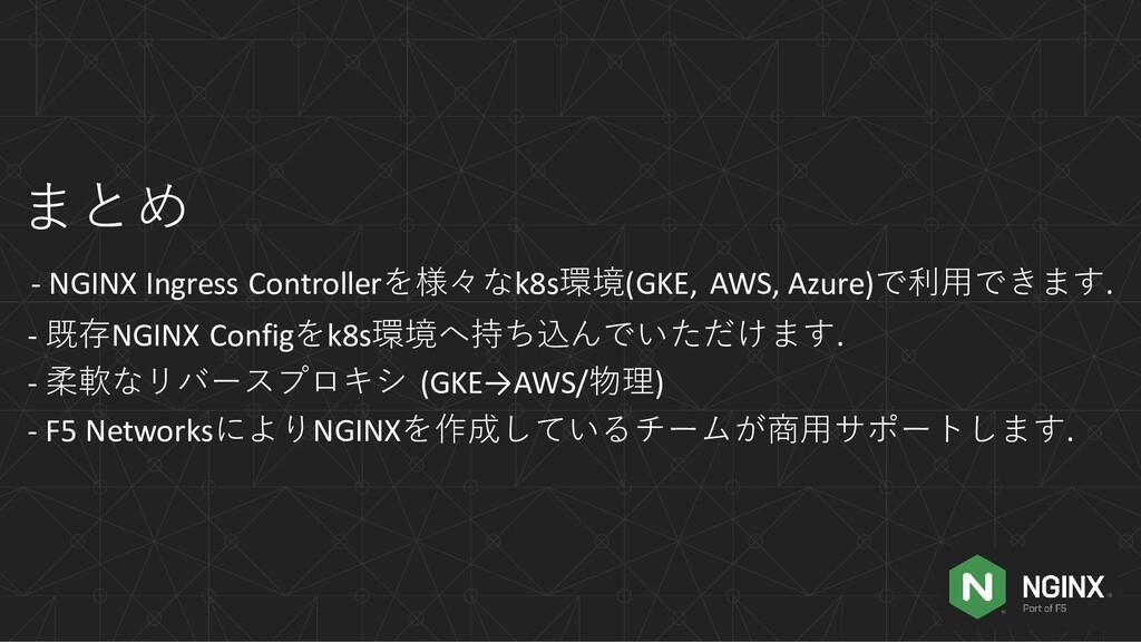 まとめ - NGINX Ingress Controllerを様々なk8s環境(GKE, AW...