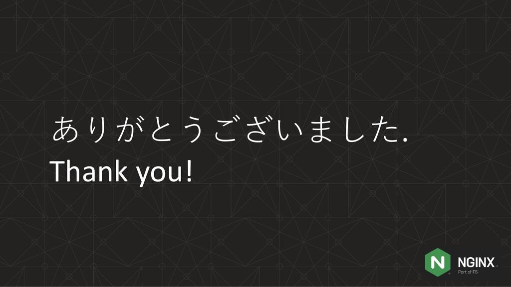 ありがとうございました. Thank you!