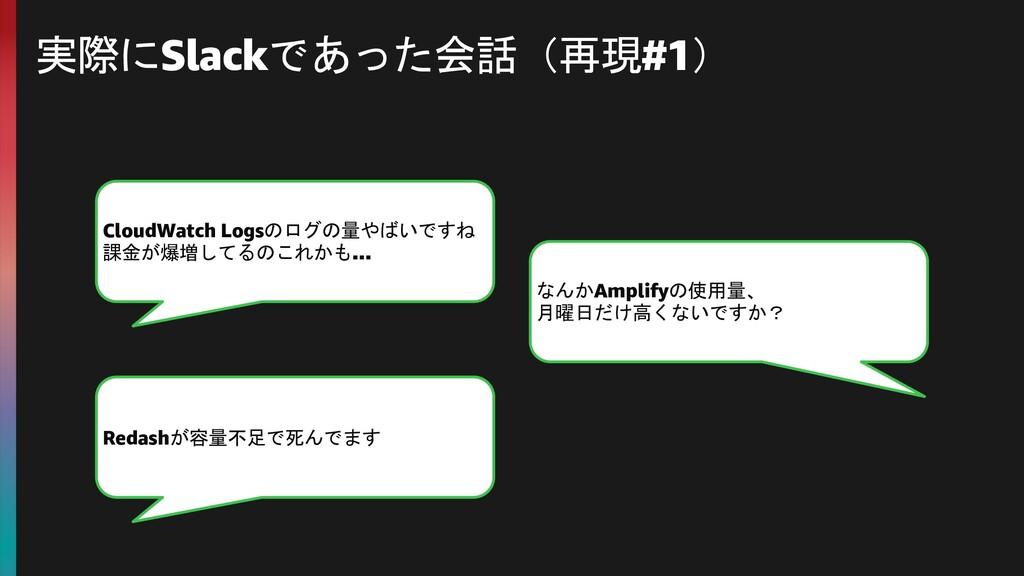 実際にSlackであった会話(再現#1) CloudWatch Logsのログの量やばいですね...