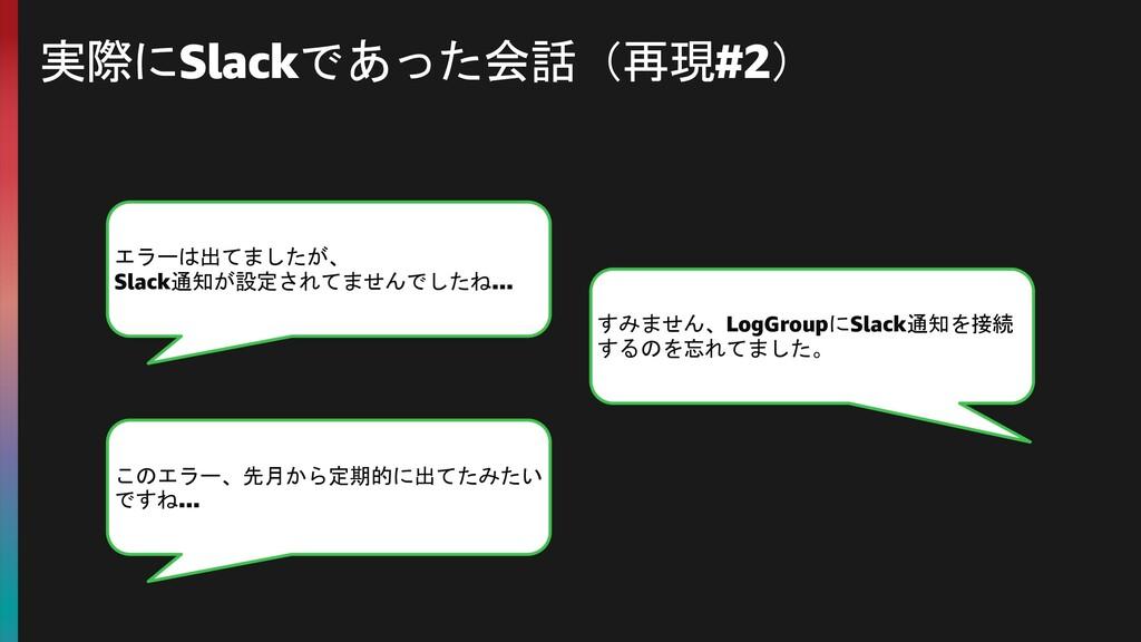 実際にSlackであった会話(再現#2) エラーは出てましたが、 Slack通知が設定されてま...