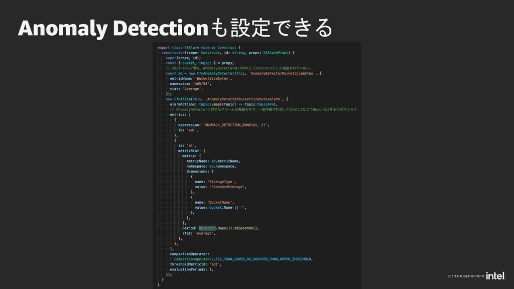 Anomaly Detectionも設定できる