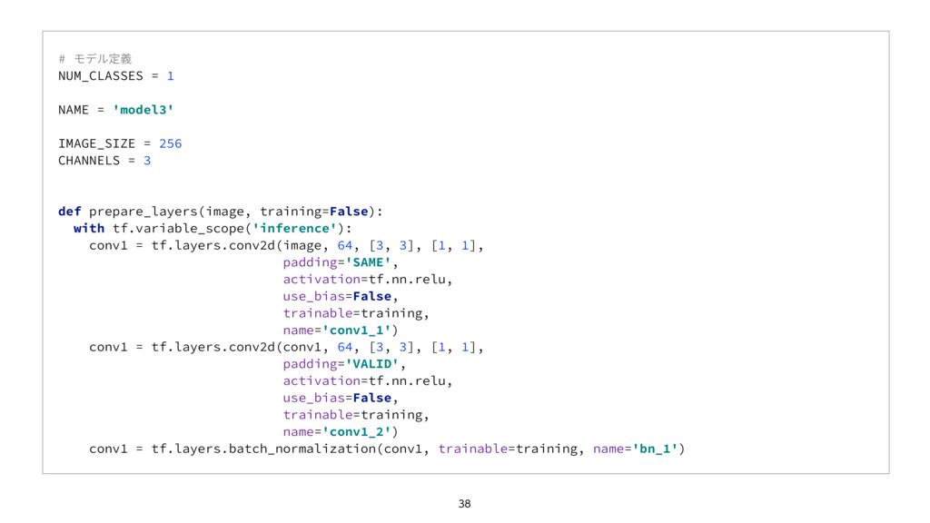 # モデル定義 NUM_CLASSES = 1 NAME = 'model3' IMAGE_S...