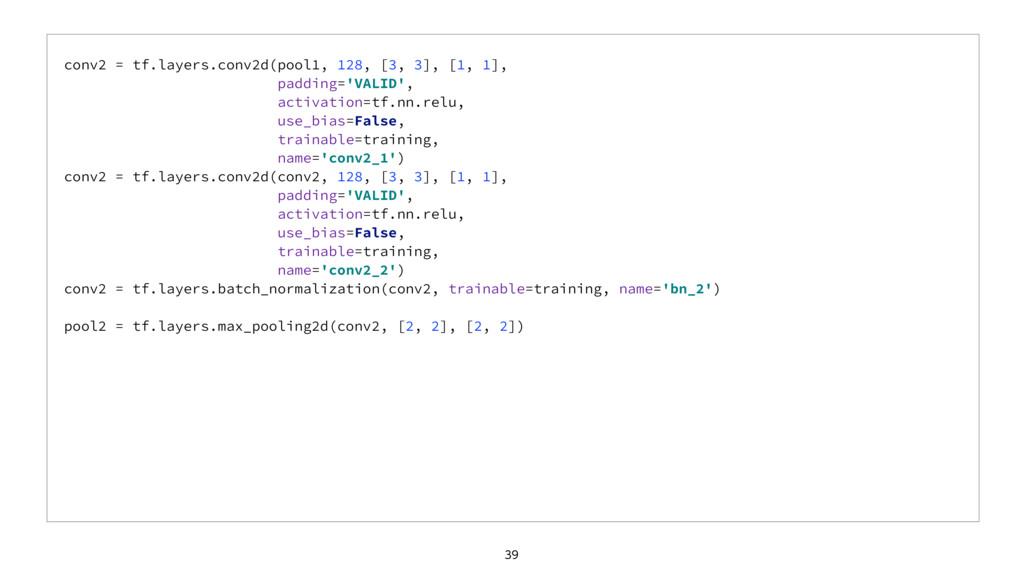 conv2 = tf.layers.conv2d(pool1, 128, [3, 3], [1...