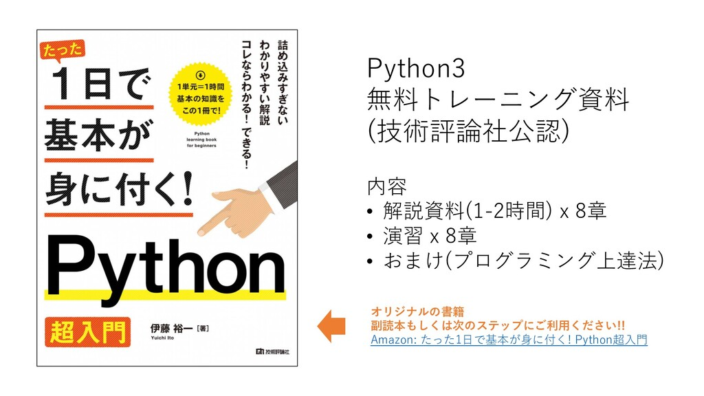 Python3 無料トレーニング資料 (技術評論社公認) 内容 • 解説資料(1-2時間) x...