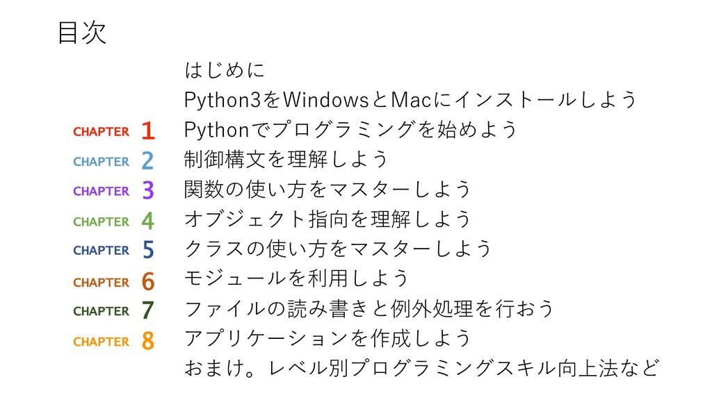 ⽬次 はじめに Python3をWindowsとMacにインストールしよう Pythonでプロ...