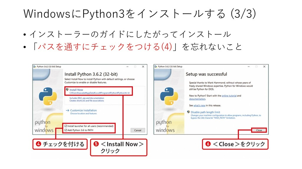 WindowsにPython3をインストールする (3/3) • インストーラーのガイドにした...