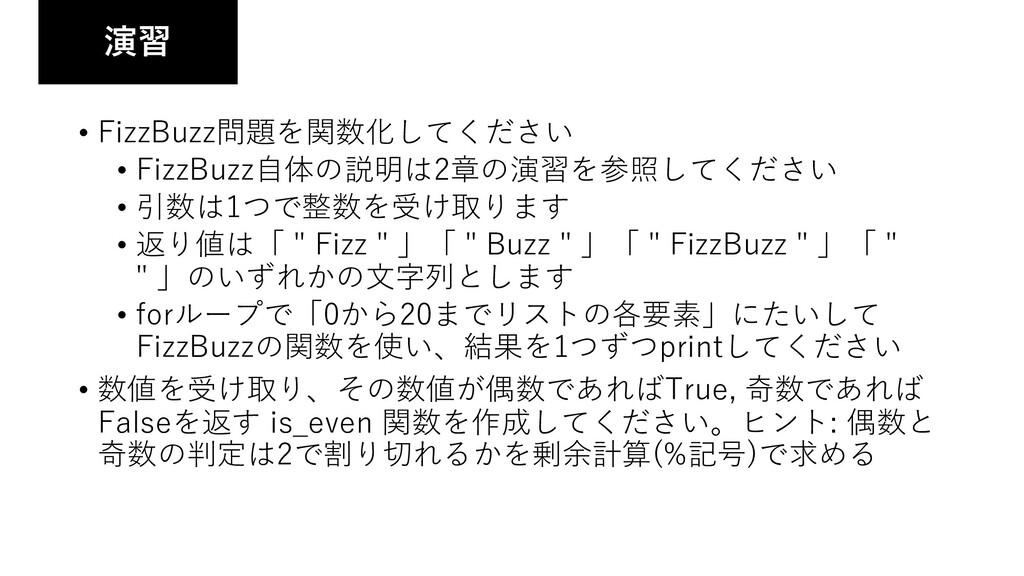 • FizzBuzz問題を関数化してください • FizzBuzz⾃体の説明は2章の演習を参照...