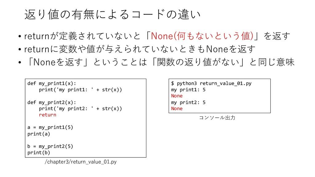 返り値の有無によるコードの違い • returnが定義されていないと「None(何もないという...