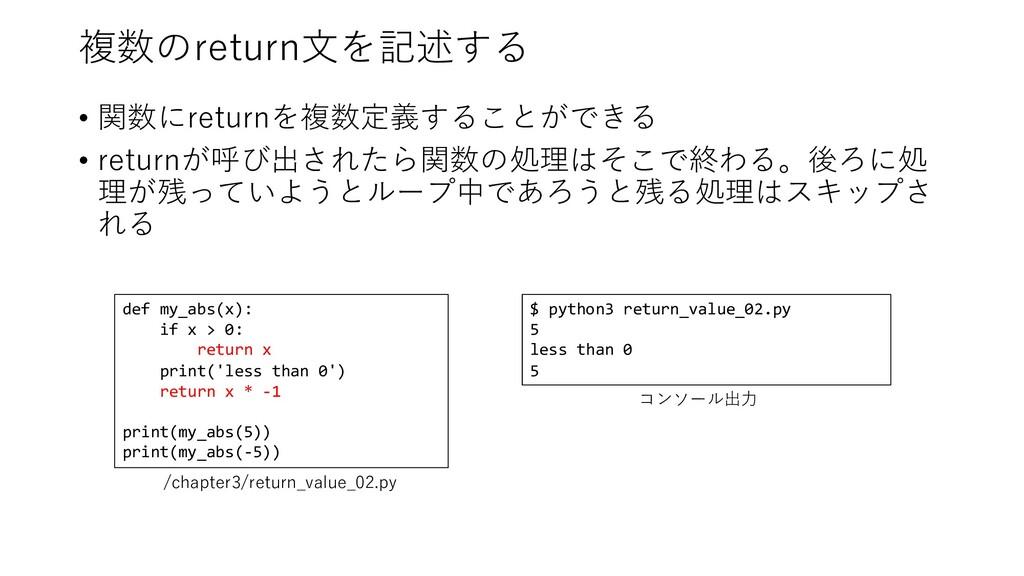 複数のreturn⽂を記述する • 関数にreturnを複数定義することができる • retu...