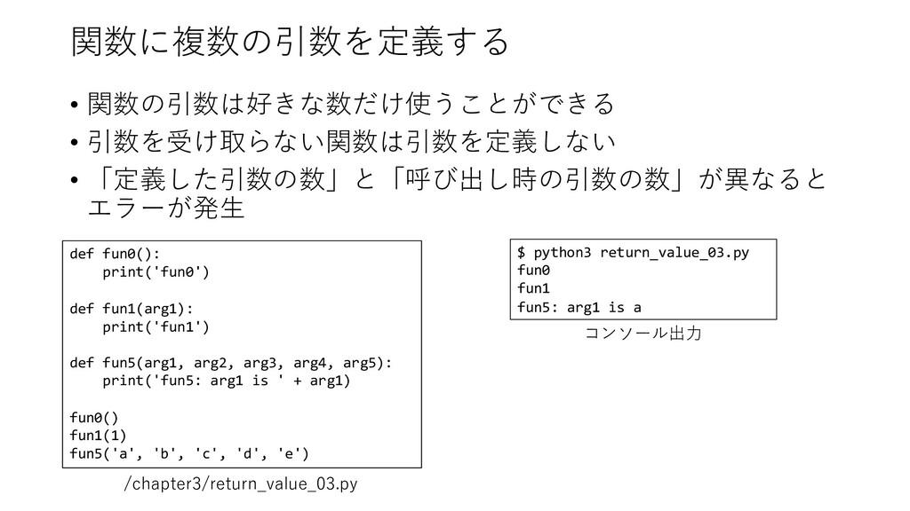 関数に複数の引数を定義する • 関数の引数は好きな数だけ使うことができる • 引数を受け取らな...