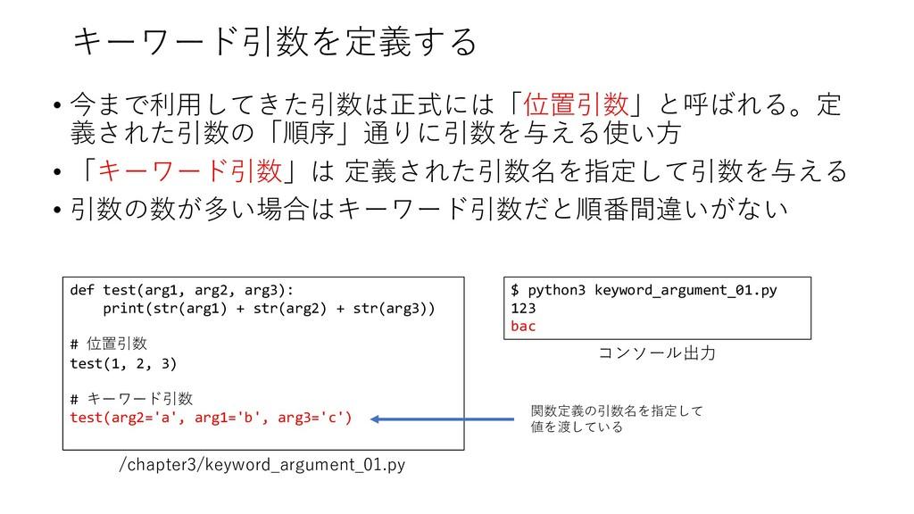 キーワード引数を定義する • 今まで利⽤してきた引数は正式には「位置引数」と呼ばれる。定 義さ...