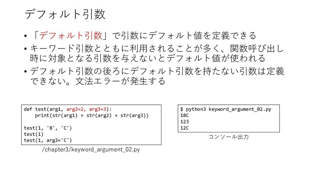 デフォルト引数 • 「デフォルト引数」で引数にデフォルト値を定義できる • キーワード引数とと...