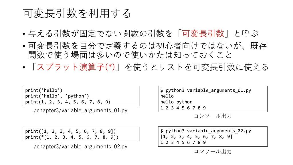 可変⻑引数を利⽤する • 与える引数が固定でない関数の引数を「可変⻑引数」と呼ぶ • 可変⻑引...