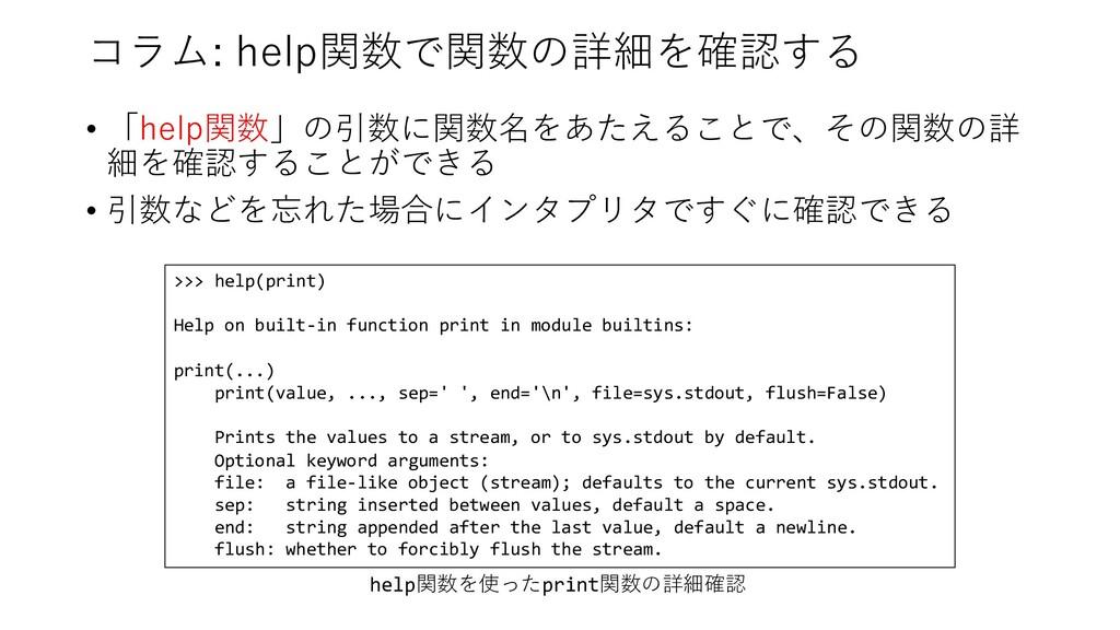 コラム: help関数で関数の詳細を確認する • 「help関数」の引数に関数名をあたえること...