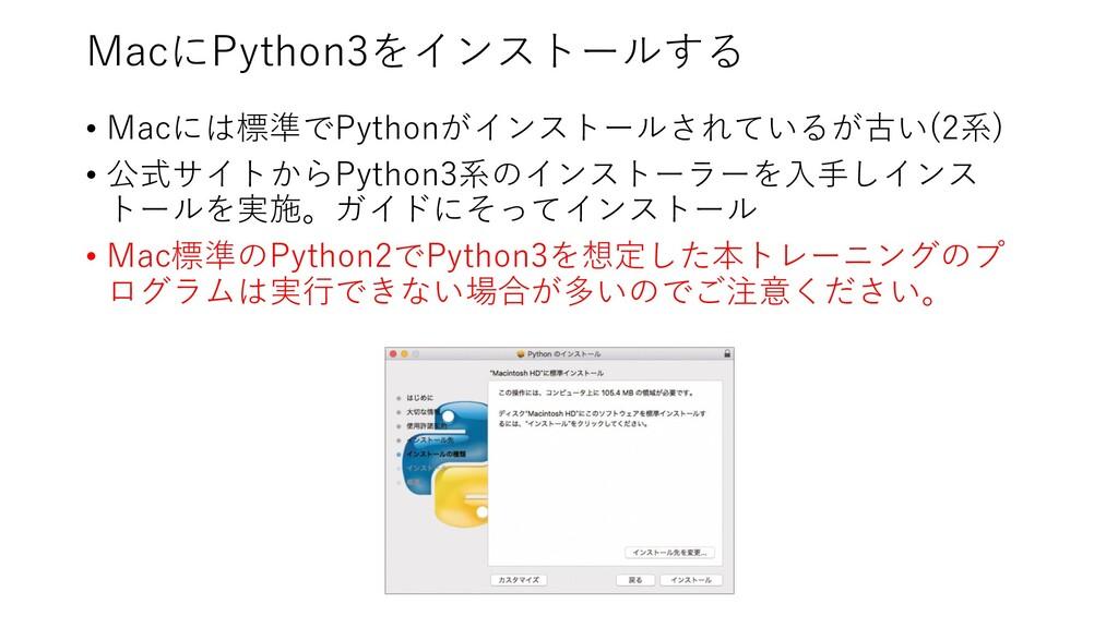 MacにPython3をインストールする • Macには標準でPythonがインストールされて...