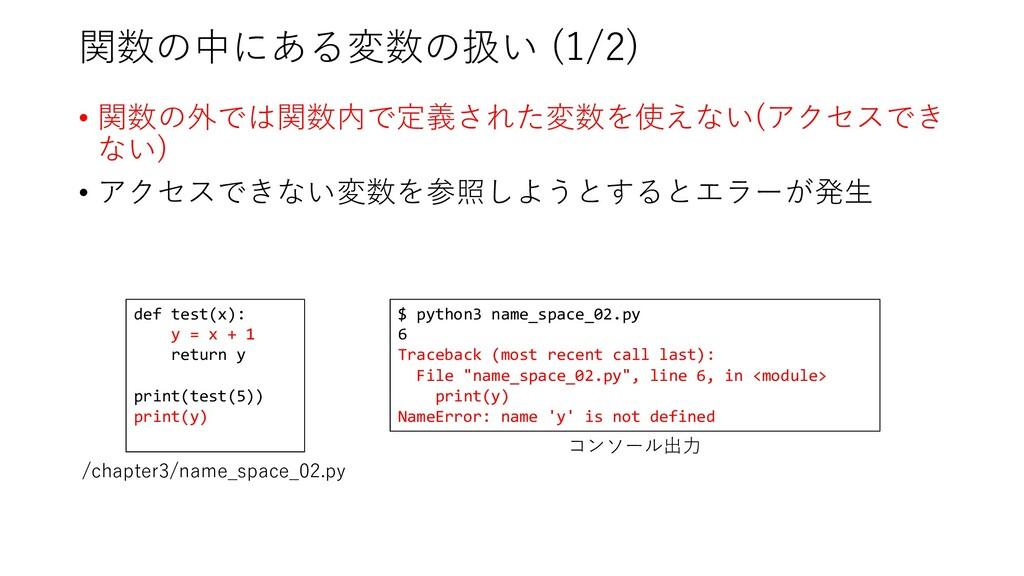 関数の中にある変数の扱い (1/2) • 関数の外では関数内で定義された変数を使えない(アクセ...