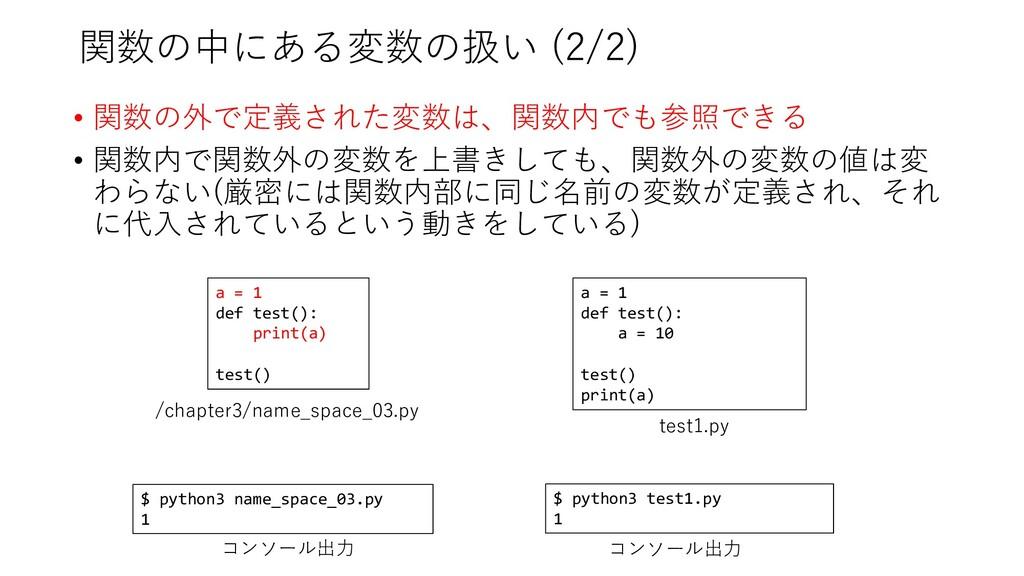 関数の中にある変数の扱い (2/2) • 関数の外で定義された変数は、関数内でも参照できる •...