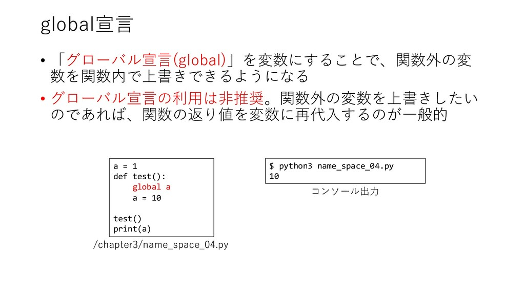 global宣⾔ • 「グローバル宣⾔(global)」を変数にすることで、関数外の変 数を関...