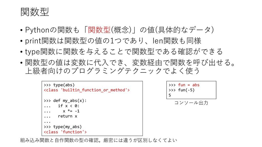 関数型 • Pythonの関数も「関数型(概念)」の値(具体的なデータ) • print関数は...