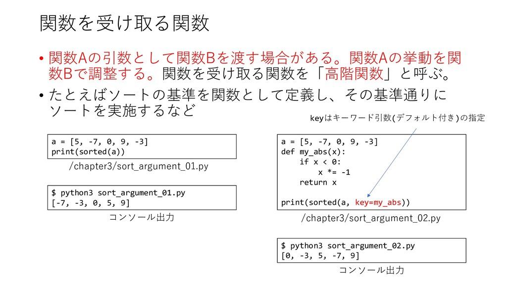 関数を受け取る関数 • 関数Aの引数として関数Bを渡す場合がある。関数Aの挙動を関 数Bで調整...