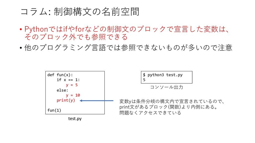 コラム: 制御構⽂の名前空間 • Pythonではifやforなどの制御⽂のブロックで宣⾔した...