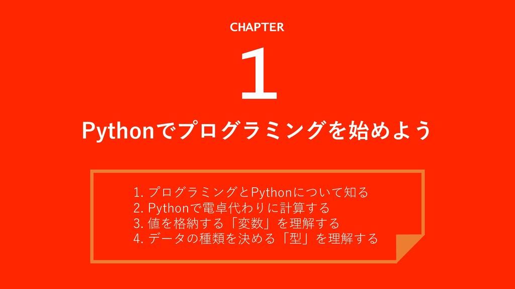 Pythonでプログラミングを始めよう CHAPTER 1 1. プログラミングとPython...