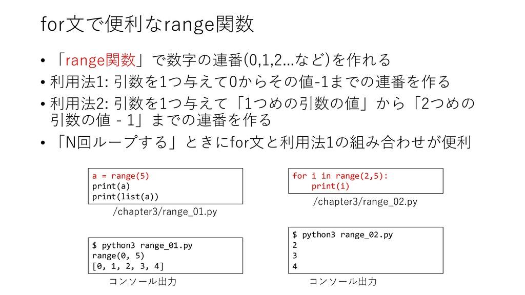 for⽂で便利なrange関数 • 「range関数」で数字の連番(0,1,2...など)を作...