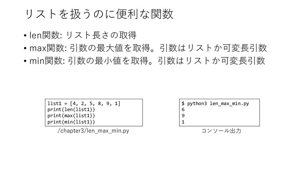 リストを扱うのに便利な関数 • len関数: リスト⻑さの取得 • max関数: 引数の最⼤値...