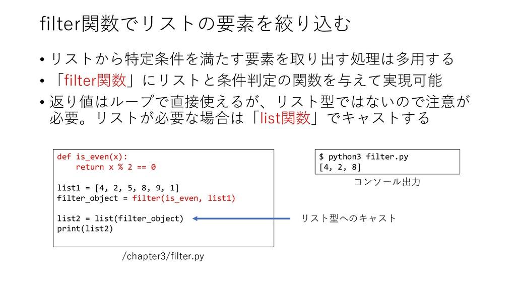filter関数でリストの要素を絞り込む • リストから特定条件を満たす要素を取り出す処理は多...