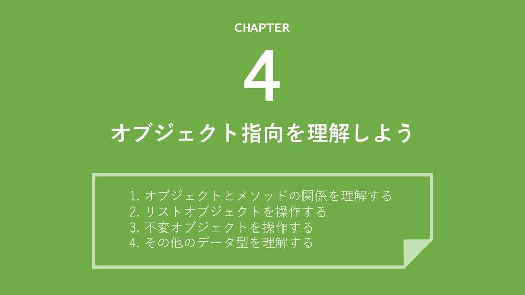 オブジェクト指向を理解しよう CHAPTER 4 1. オブジェクトとメソッドの関係を理解する...