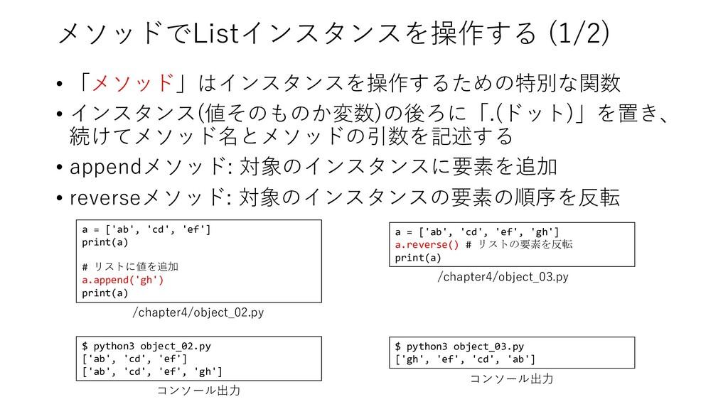 メソッドでListインスタンスを操作する (1/2) • 「メソッド」はインスタンスを操作する...