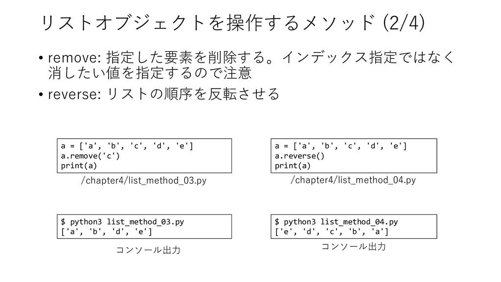 リストオブジェクトを操作するメソッド (2/4) • remove: 指定した要素を削除する。...