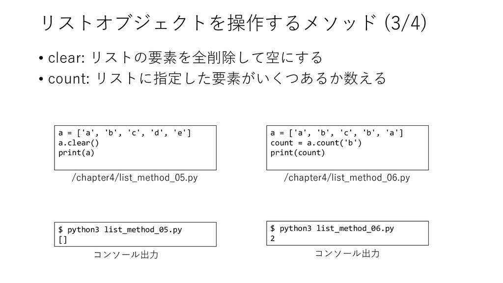 リストオブジェクトを操作するメソッド (3/4) • clear: リストの要素を全削除して空...
